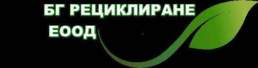 """БГ РЕЦИКЛИРАНЕ"" ЕООД"